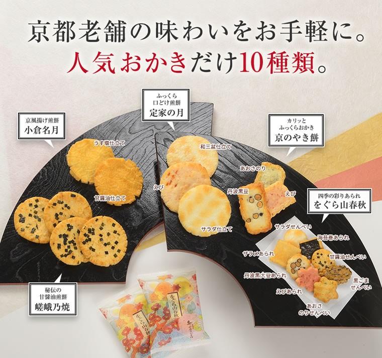 京都老舗の味わいをお手軽に。人気おかきだけ17種類。