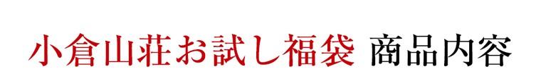 小倉山荘お試し福袋 商品内容