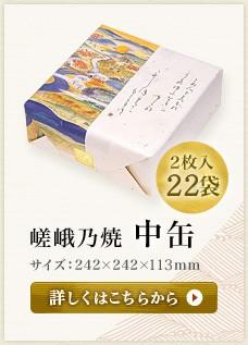 嵯峨乃焼 中缶