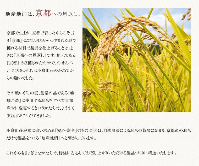 地産地消は、京都への恩返し。