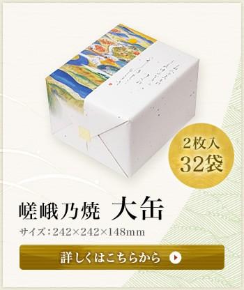 嵯峨乃焼 大缶