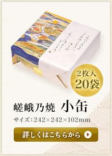 嵯峨乃焼 小缶