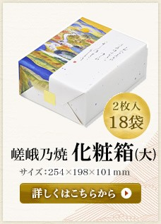 嵯峨乃焼 化粧箱(大)
