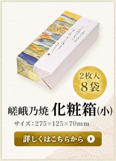 嵯峨乃焼 化粧箱(小)