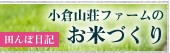 自然にも人にも優しい小倉山荘ファームのお米づくり