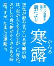 【二十四節気】寒露