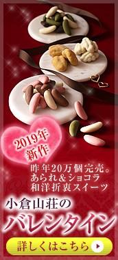バレンタイン特集2019