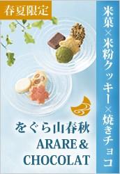 をぐら山春秋 ARARE&CHOCOLAT