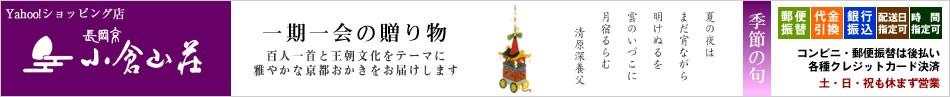 長岡京小倉山荘
