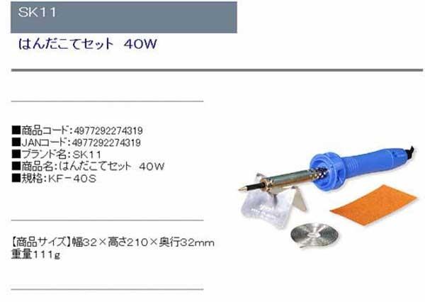 SK11・はんだこてセット40W・KF-40S・作業工具・半田ゴテ・その他半田ゴテ3・DIYツールの商品説明画像1
