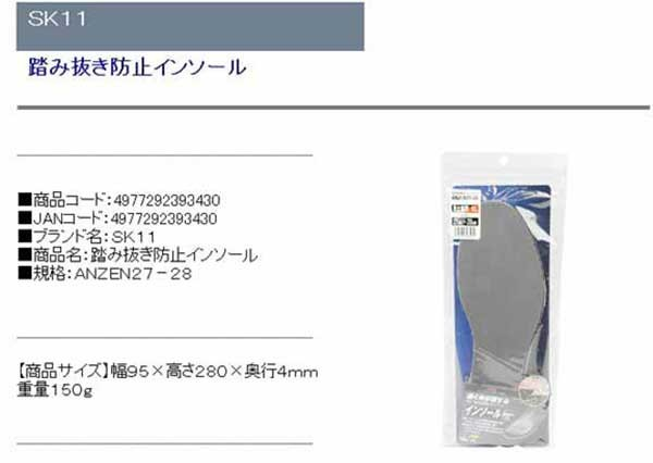 SK11・踏み抜き防止インソール・ANZEN27-28・先端工具・サポート用品・インソール・DIYツールの商品説明画像1