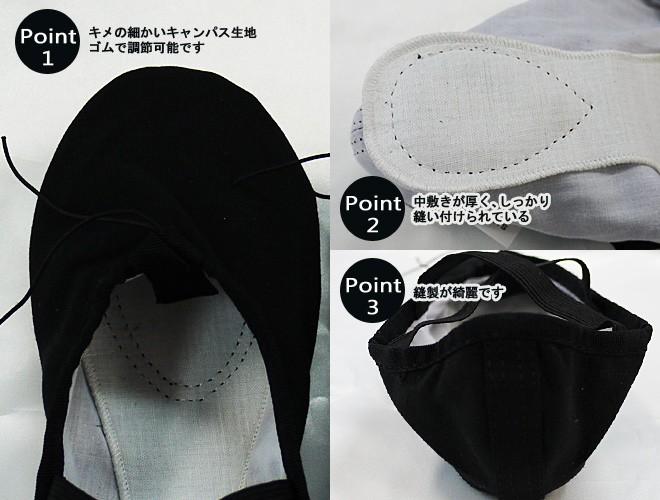 バレエシューズ ピンク ブラック 布製 スプリットソール 16.5-25.0cm バレエ用品(ゆうパケット可)