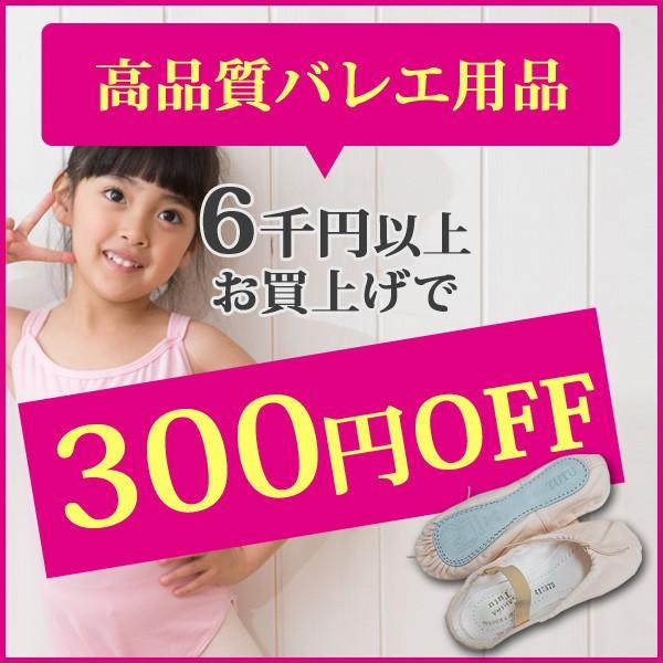 6000円以上お買上げで300円OFFクーポン