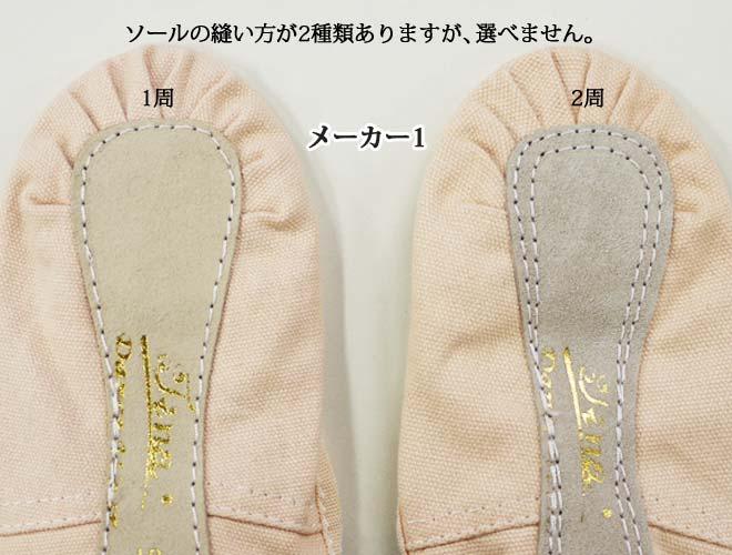 激安布製ソールバレエシューズ【ブラック・ピンク】16cm〜25.0cm