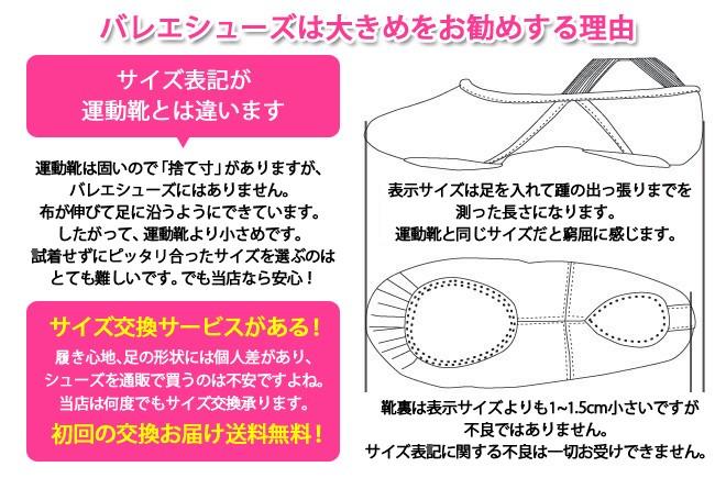 激安布製スプリットバレエシューズ【ブラック・ピンク】16cm〜27.0cm
