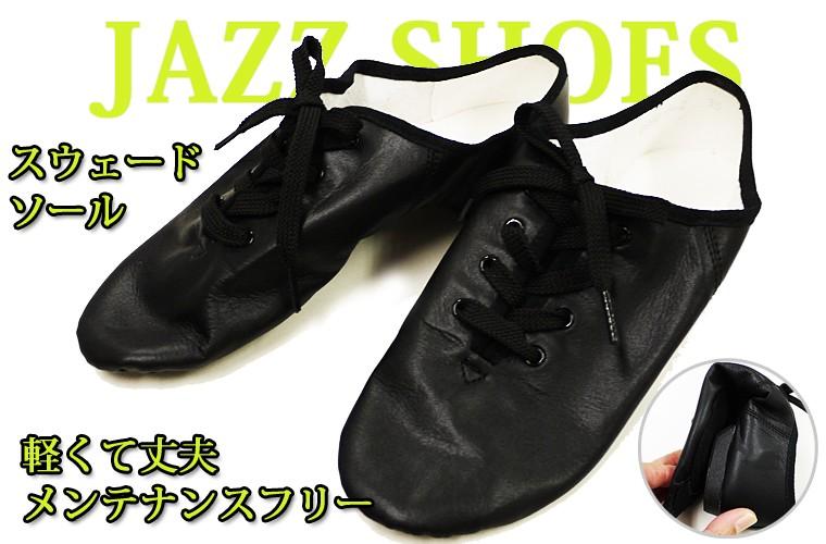ジャズダンスシューズ ローカット スウェードソール 20.0-27.5cm ダンス用品(宅配便限定)