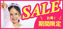 今月のお買得商品【SALE】