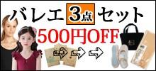 バレエ3点セット専用タイツ500円