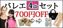 バレエ4点セット専用タイツ700円