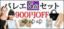 バレエ5点セット専用タイツ900円