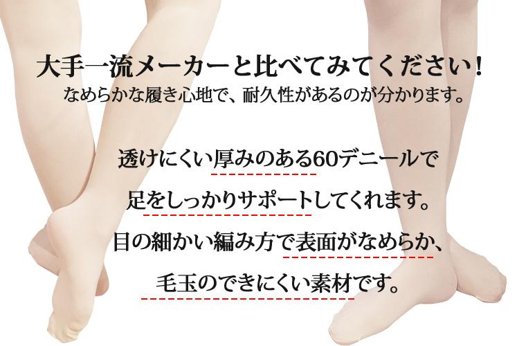 日本製バレエタイツ フーター 子供から大人用 バレエ用品(ゆうパケット選択可)