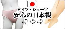 日本製タイツ