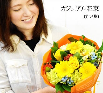 当店人気No.1 おまかせ花束