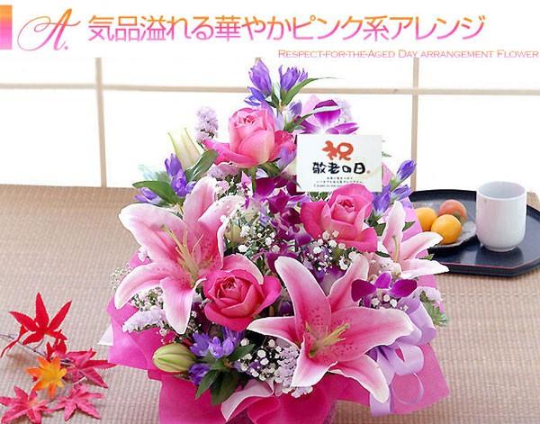 敬老の日に喜ばれるのは、やっぱりお花!