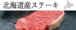 北海道ステーキ