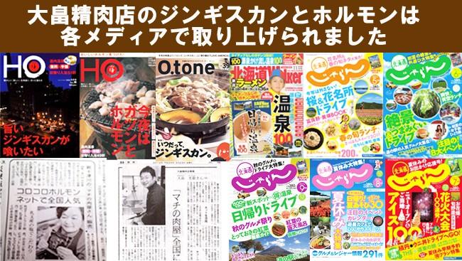 大畠精肉店は雑誌や新聞にも掲載されました