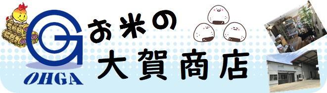 大賀商店 ロゴ