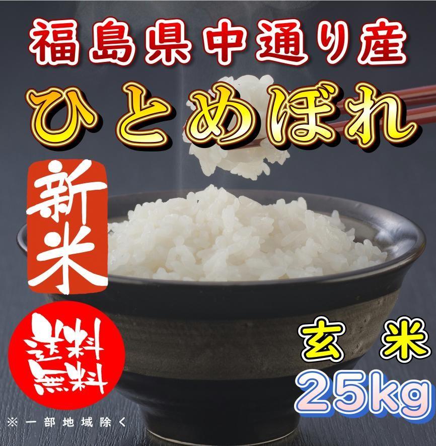 ひとめぼれ玄米25kg