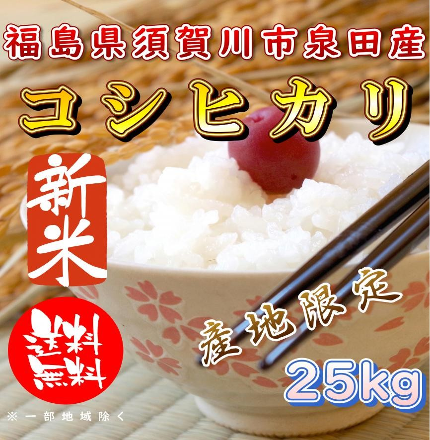 泉田コシ白米25kg