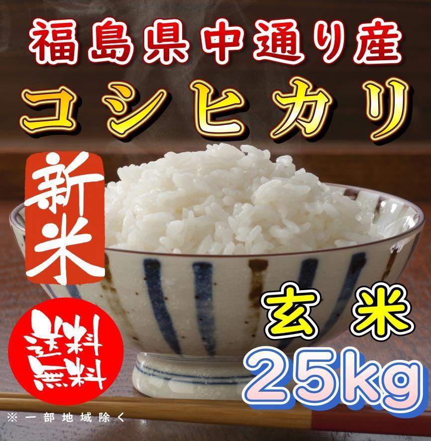 こしひかり玄米25kg