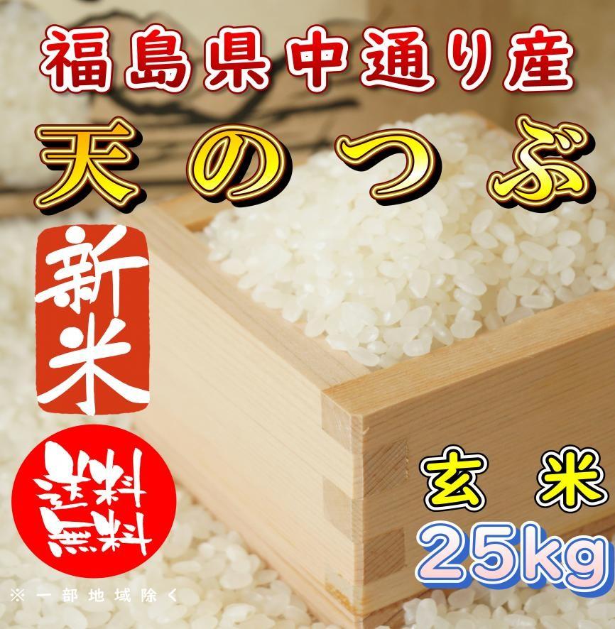 天のつぶ玄米25kg