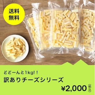 どどーんと1kg!! 訳ありチーズシリーズ