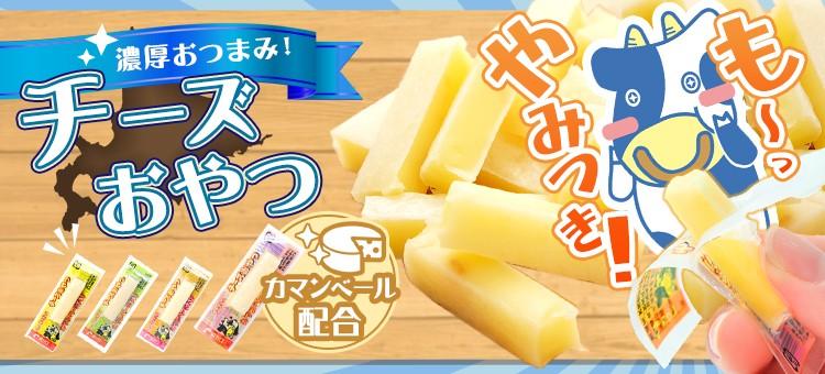 300gチーズおやつカマンベール