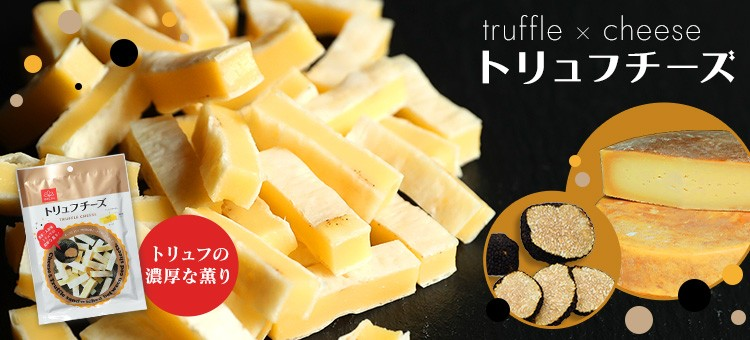 55g×3袋 トリュフチーズ