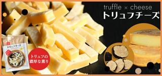 トリュフチーズ 55g×3袋