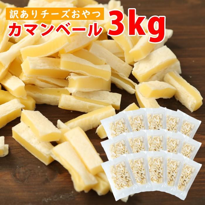 3kg訳ありチーズおやつカマンベール