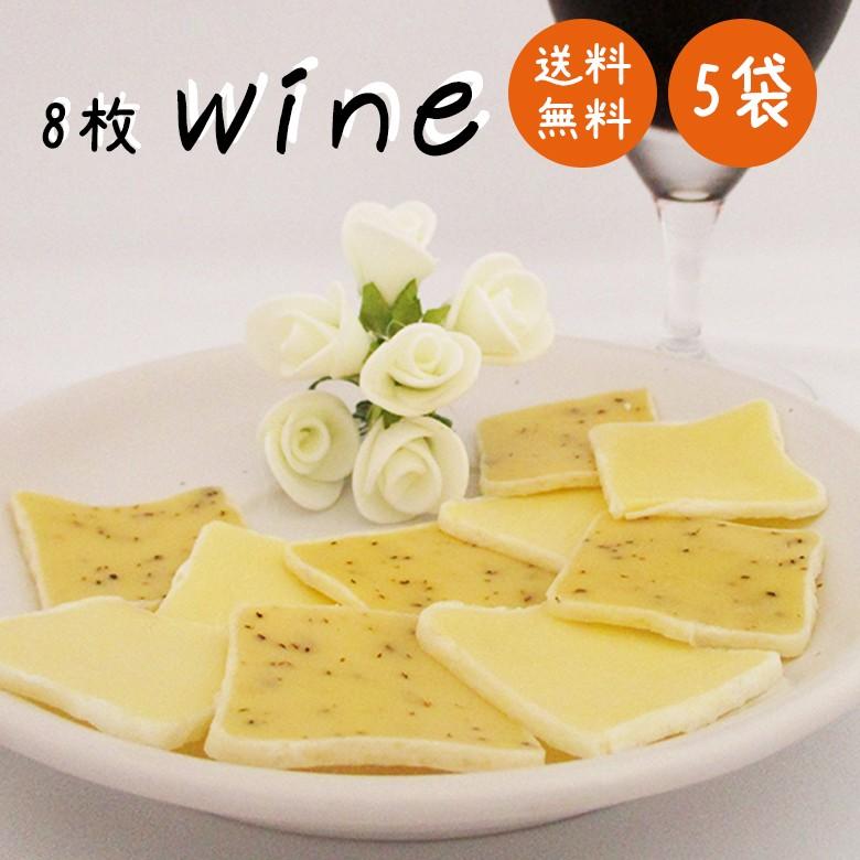 8枚wine