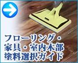 フローリング・家具・室内木部と量選択ナビゲーション