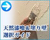 天然漆喰&塗り壁選択ガイド