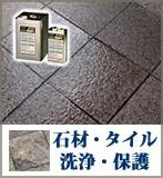 石材・タイル