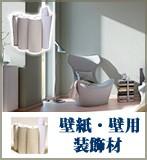 壁紙・壁用装飾材