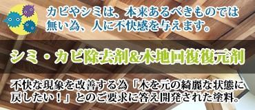 シミカビ除去剤・木地回復剤
