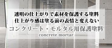 コンクリート・モルタル用保護
