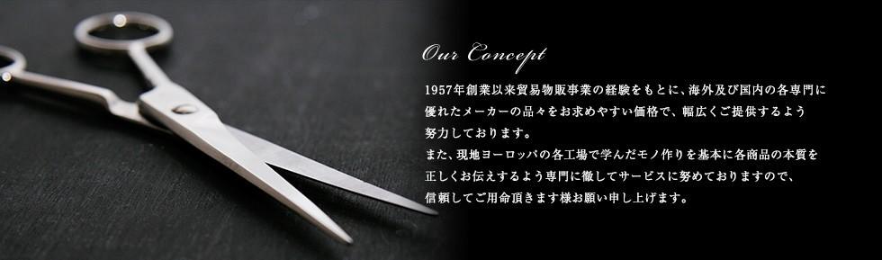 1957年創業の弊社ご紹介。