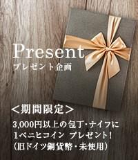 プレゼント企画