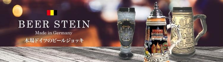 ドイツのビールジョッキ